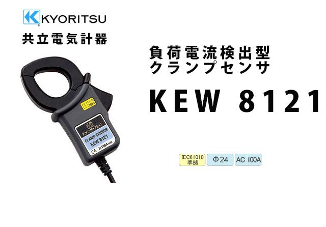 KEW 8121  KYORITSU(共立電気計器)  負荷電流検出型クランプセンサ