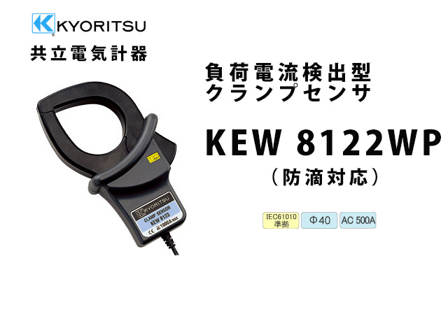 KEW 8122WP  KYORITSU(共立電気計器)  負荷電流検出型クランプセンサ(防滴対応)