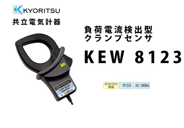 KEW 8123  KYORITSU(共立電気計器)  負荷電流検出型クランプセンサ