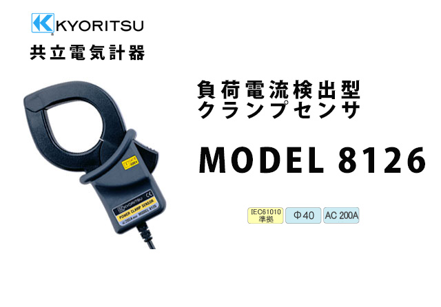 MODEL 8126  KYORITSU(共立電気計器)  負荷電流検出型クランプセンサ (電力計用)