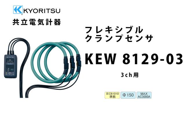 KEW 8129-03  KYORITSU(共立電気計器) (3ch用) フレキシブルクランプセンサ