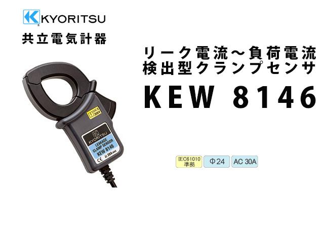 KEW 8146  KYORITSU(共立電気計器)   リーク電流〜負荷電流検出型クランプセンサ
