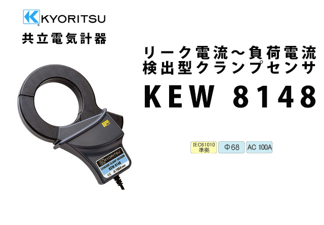 KEW 8148  KYORITSU(共立電気計器)   リーク電流〜負荷電流検出型クランプセンサ