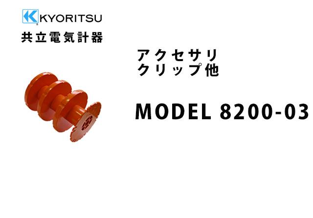 MODEL 8200-03  KYORITSU(共立電気計器) アクセサリ クリップ他
