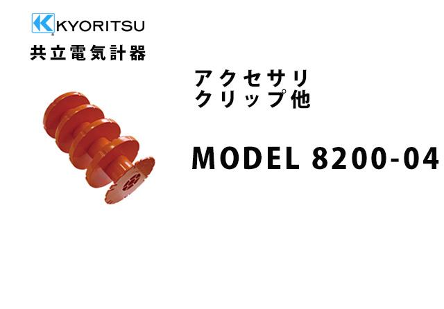 MODEL 8200-04  KYORITSU(共立電気計器) アクセサリ クリップ他