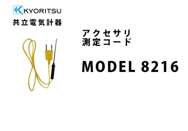 MODEL 8216  KYORITSU(共立電気計器) アクセサリ 測定コード