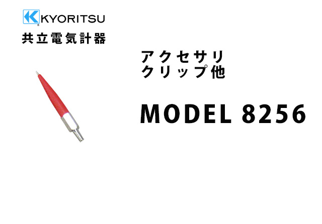 MODEL 8256  KYORITSU(共立電気計器) アクセサリ クリップ他