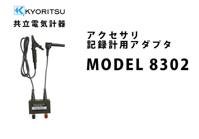 MODEL 8302 KYORITSU(共立電気計器) アクセサリ 測定コード