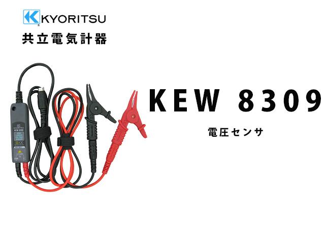 KEW 8309  KYORITSU(共立電気計器)  電圧センサ