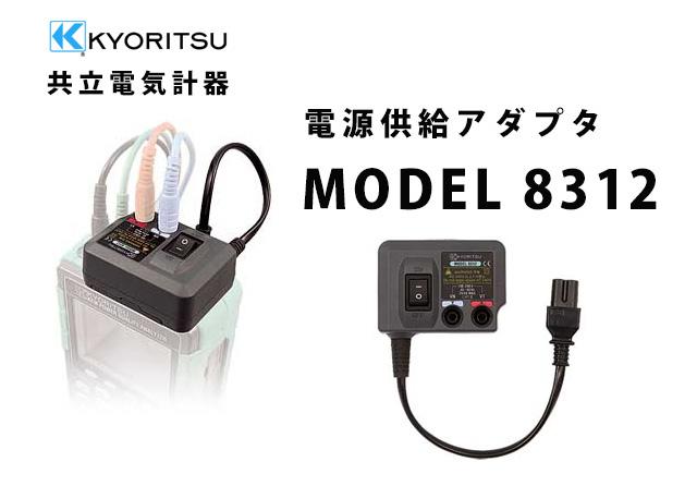 MODEL 8312  KYORITSU(共立電気計器) アクセサリ クリップ他