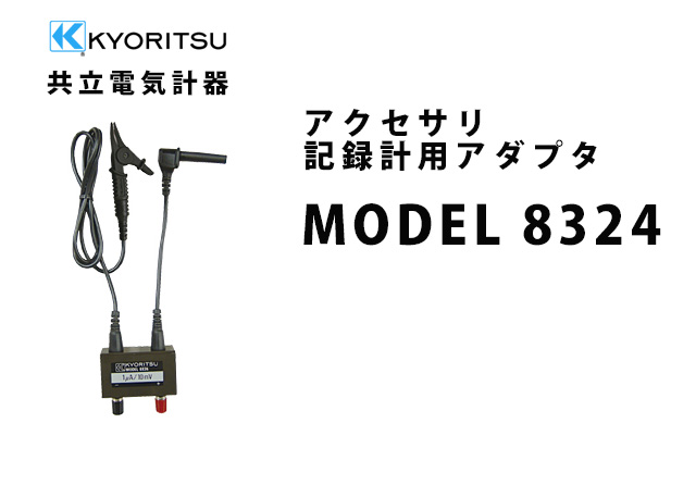 MODEL 8324 KYORITSU�i�����d�C�v��j �A�N�Z�T�� ����R�[�h
