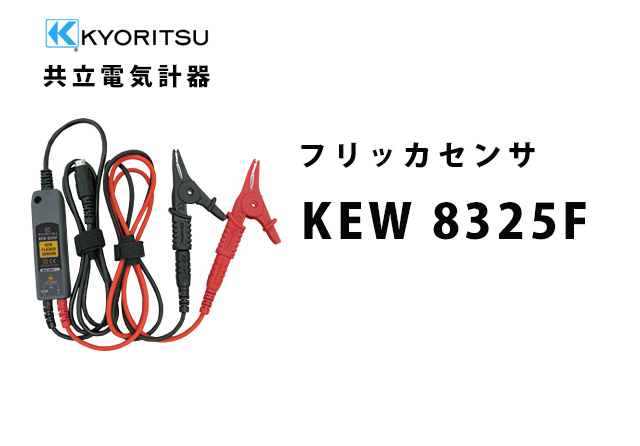KEW 8325F  KYORITSU(共立電気計器) フリッカセンサ