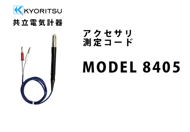 MODEL 8405  KYORITSU(共立電気計器) アクセサリ 測定コード