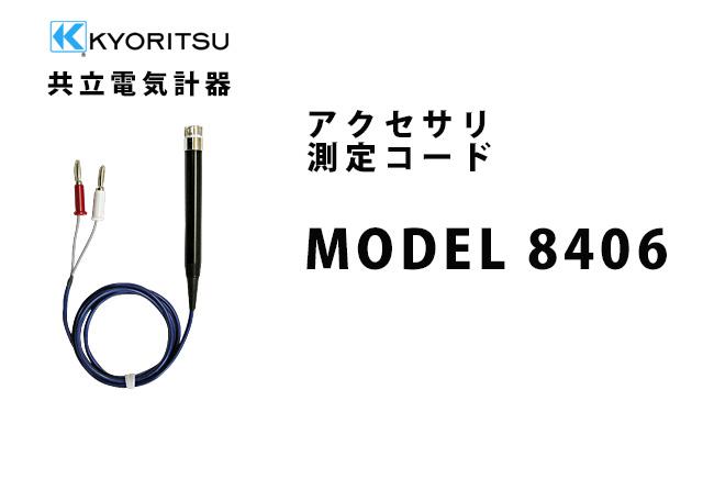 MODEL 8406  KYORITSU(共立電気計器) アクセサリ 測定コード