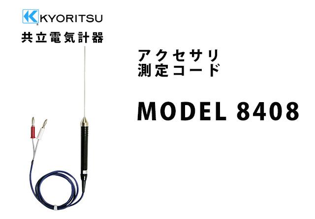 MODEL 8408  KYORITSU(共立電気計器) アクセサリ 測定コード