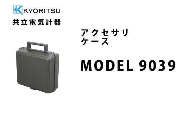 MODEL 9039  KYORITSU�i�����d�C�v��j �A�N�Z�T�� �P�[�X