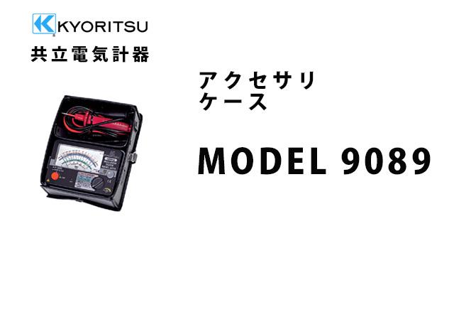 MODEL 9089  KYORITSU�i�����d�C�v��j �A�N�Z�T�� �P�[�X