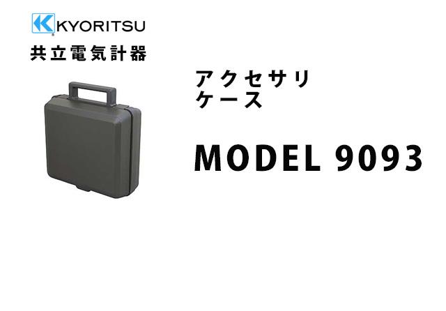 MODEL 9093  KYORITSU(共立電気計器) アクセサリ ケース