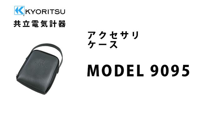 MODEL 9095  KYORITSU(共立電気計器) アクセサリ ケース
