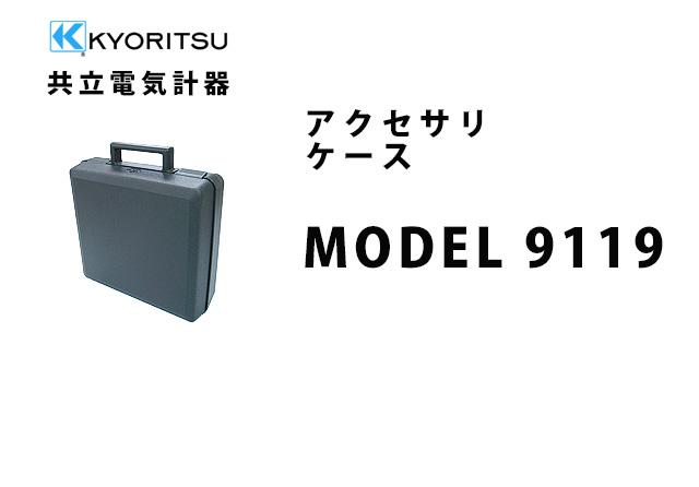 MODEL 9119  KYORITSU(共立電気計器) アクセサリ ケース