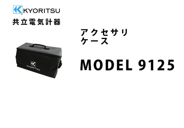 MODEL 9125  KYORITSU(共立電気計器) アクセサリ ケース