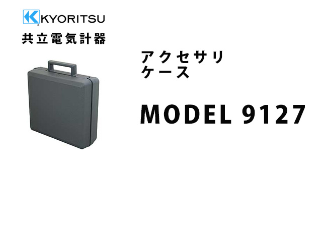 MODEL 9127  KYORITSU(共立電気計器) アクセサリ ケース