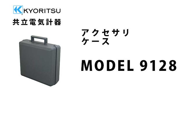 MODEL 9128  KYORITSU�i�����d�C�v��j �A�N�Z�T�� �P�[�X