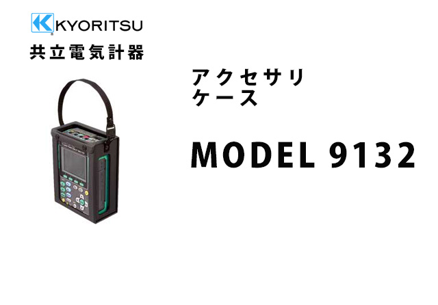 MODEL 9132  KYORITSU(共立電気計器) アクセサリ ケース