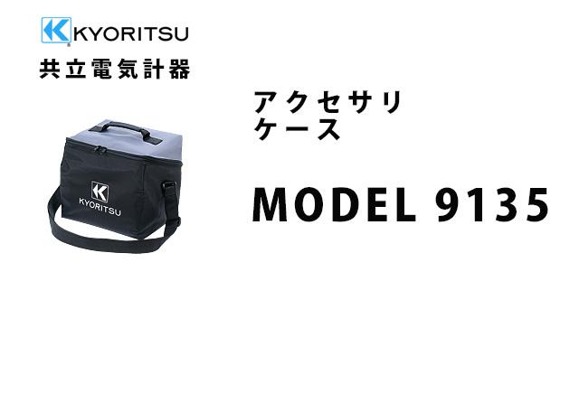 MODEL 9135  KYORITSU(共立電気計器) アクセサリ ケース