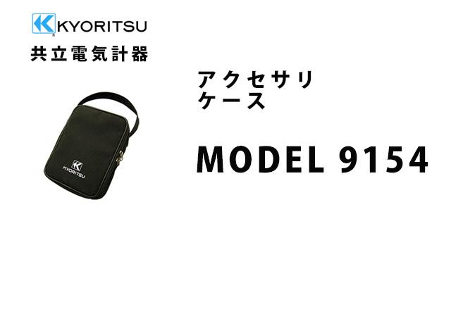 MODEL 9154  KYORITSU(共立電気計器) アクセサリ ケース