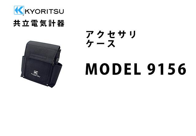 MODEL 9156  KYORITSU(共立電気計器) アクセサリ ケース