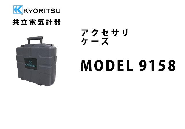 MODEL 9158  KYORITSU(共立電気計器) アクセサリ ケース