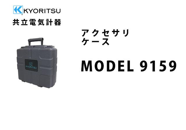 MODEL 9159  KYORITSU�i�����d�C�v��j �A�N�Z�T�� �P�[�X