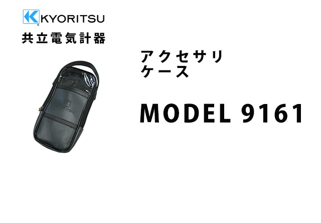 MODEL 9161  KYORITSU(共立電気計器) アクセサリ ケース
