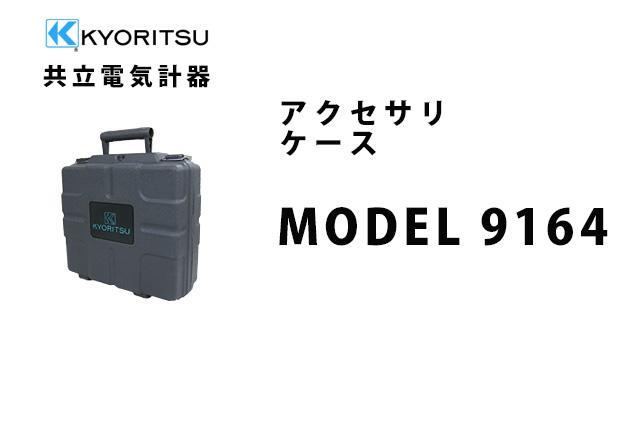 MODEL 9164  KYORITSU(共立電気計器) アクセサリ ケース