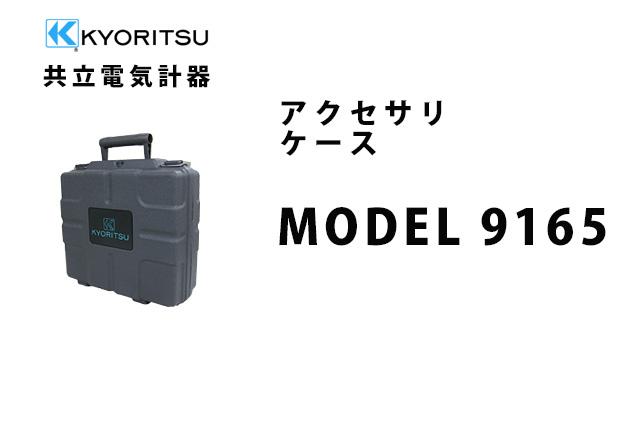 MODEL 9165  KYORITSU(共立電気計器) アクセサリ ケース