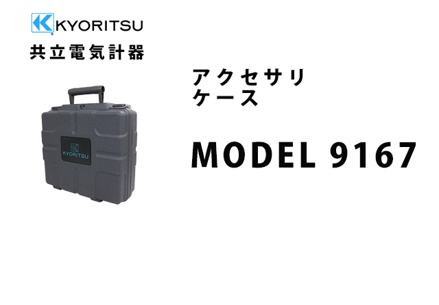 MODEL 9167  KYORITSU�i�����d�C�v��j �A�N�Z�T�� �P�[�X