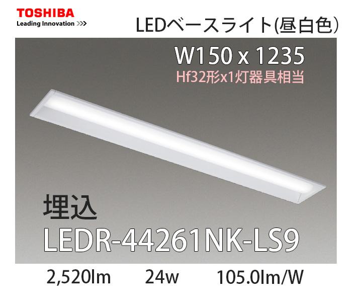 LEDR-44261NK-LS9