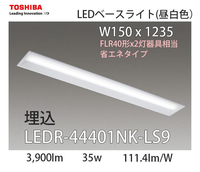 LEDR-44401NK-LS9