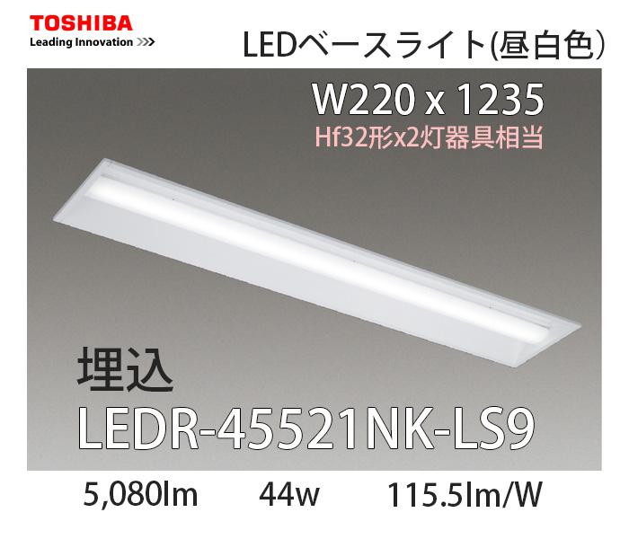 LEDR-45521NK-LS9