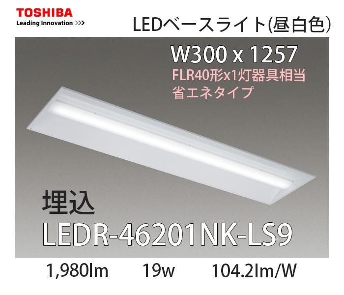 LEDR-46201NK-LS9