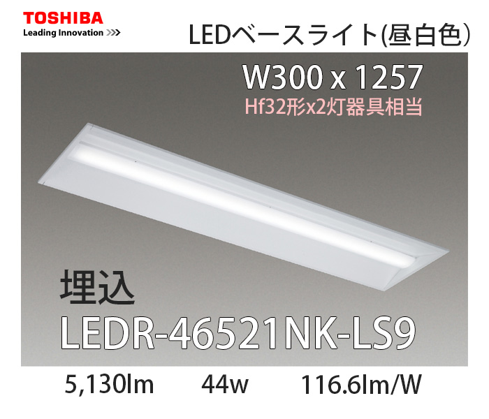 LEDR-46521NK-LS9