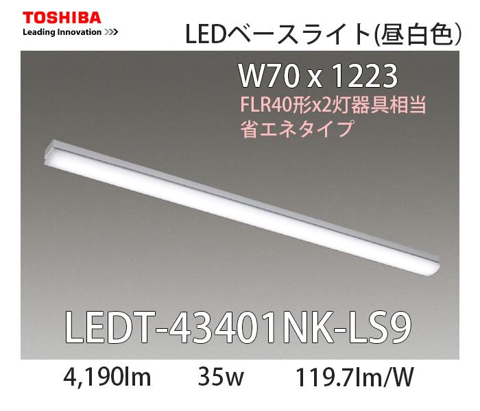 LEDT-43401NK-LS9