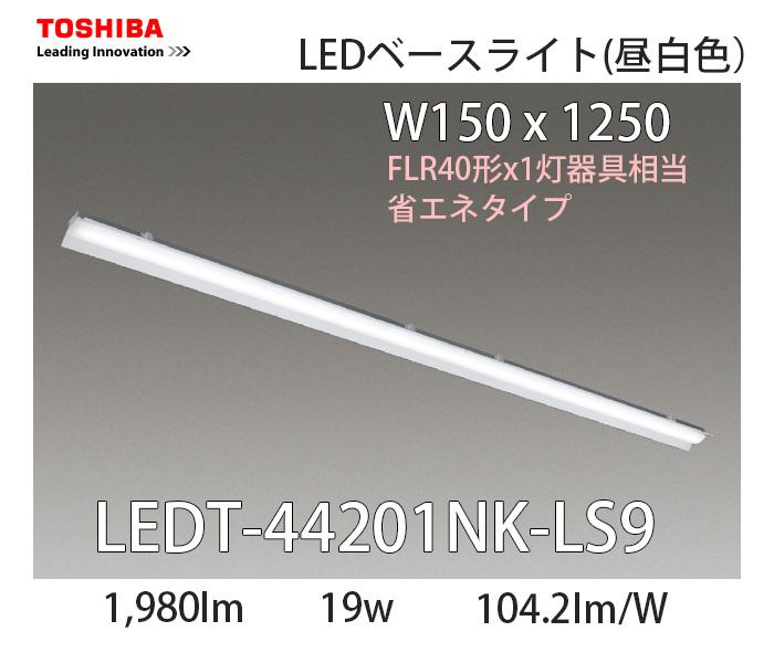 LEDT-44201NK-LS9