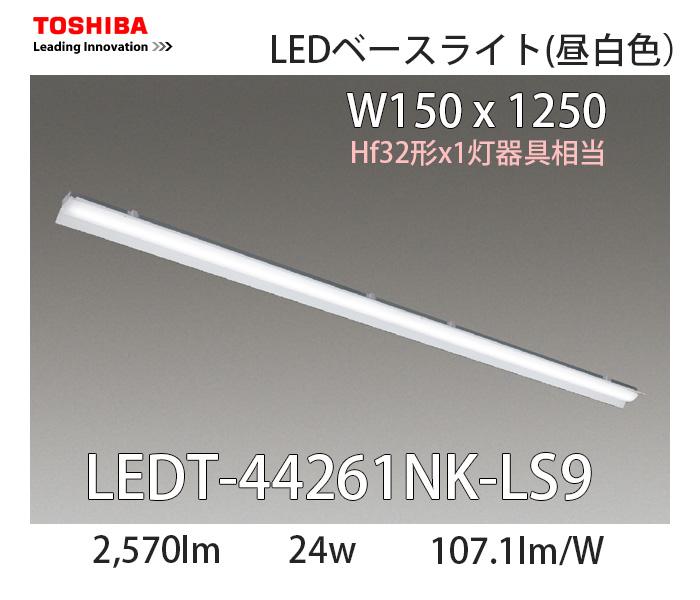LEDT-44261NK-LS9