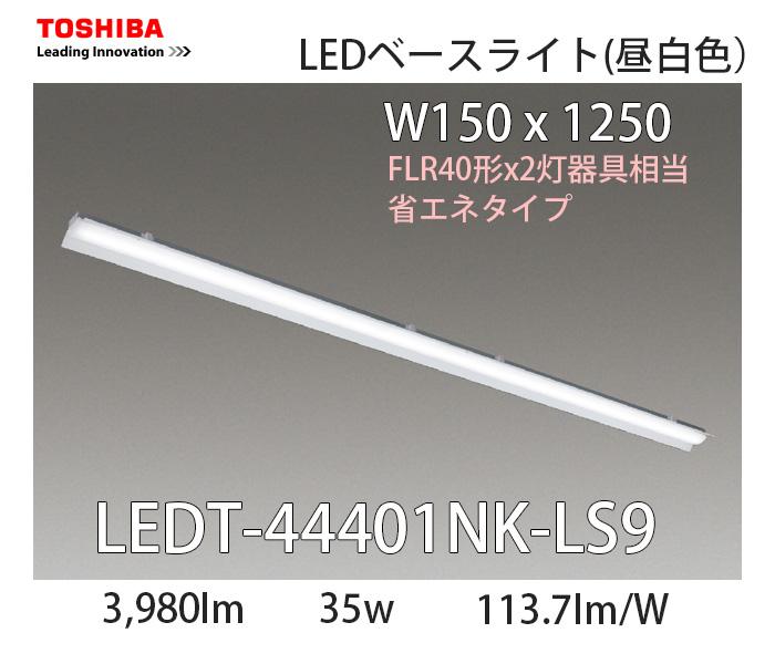 LEDT-44401NK-LS9