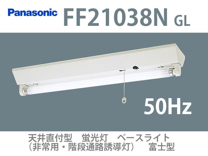 FF21038NGL