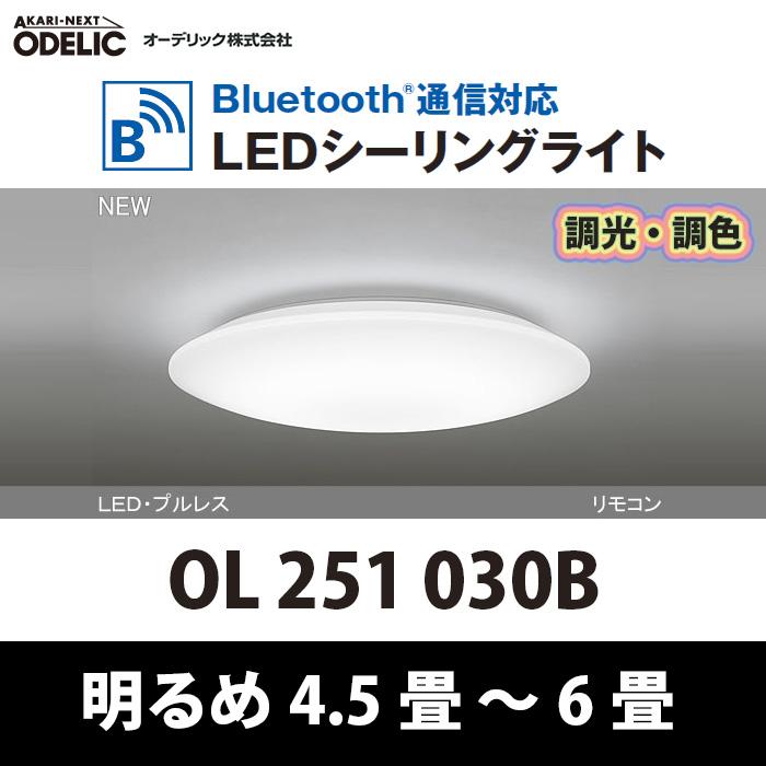 オーデリック ブルートゥース通信対応LEDシーリング