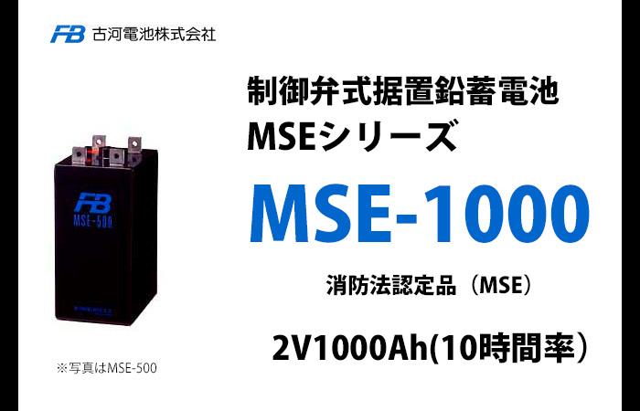古河電池 MSE-1000