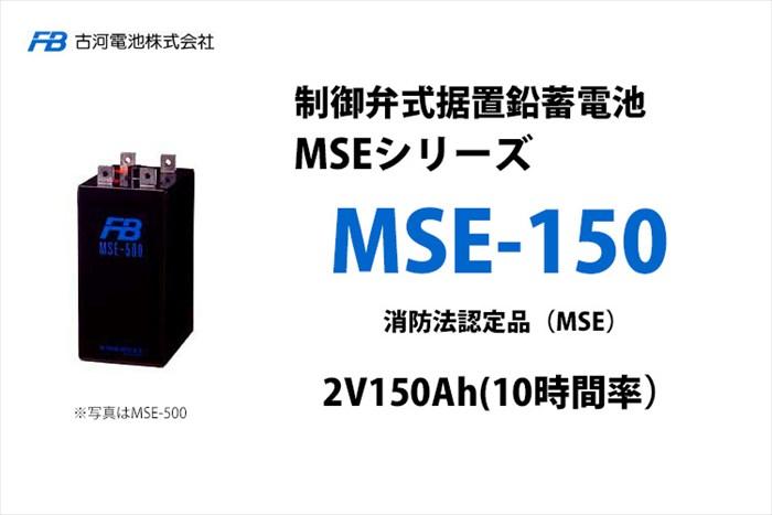 古河電池 MSE-150